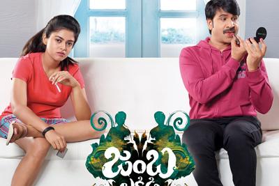jambalakidi-pamba-movie-1st-look-poster