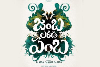 jambalakidi-pamba-movie-title-poster
