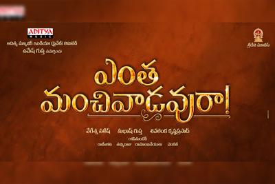 kalyan-ram-new-movie-titled-as-entha-manchivaadavuraa