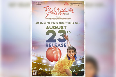 Kausalya Krishna Murthy Is All Set Release on 23rd August