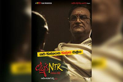Lakshmi's NTR Movie Latest Poster