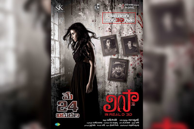 Lisaa Movie Passed Censor With UA