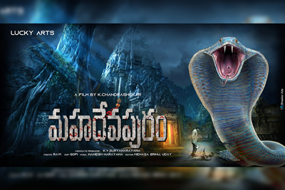 mahadevapuram-movie-posters