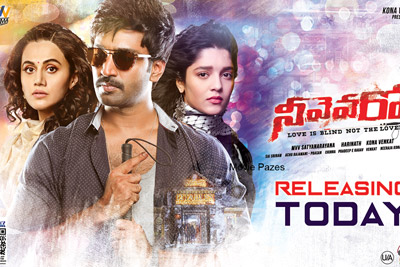neevevaro-movie-releasing-today