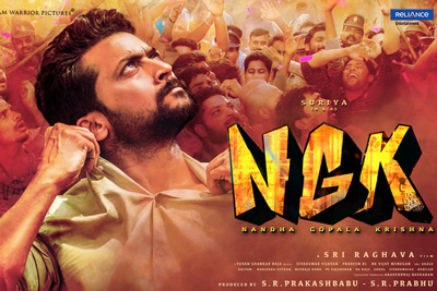ngk-movie-2nd-look-poster