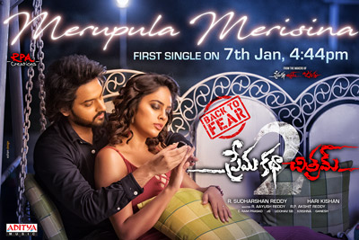 Prema Katha Chitram 2 1st Song Release Today
