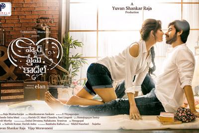 pyar-prema-kaadhal-movie-1st-look-poster