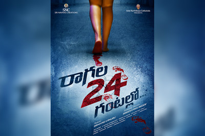 raagala-24-gantallo-movie-1st-look-posters