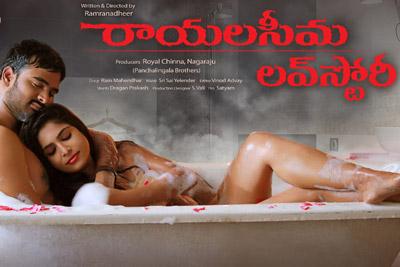 rayalaseema-love-story-movie-1st-look-poster