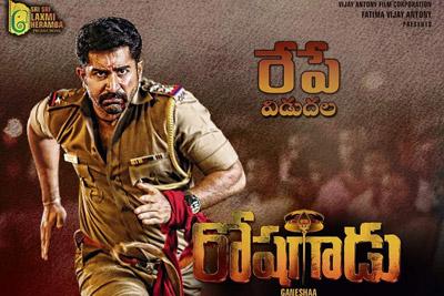 roshagadu-movie-posters