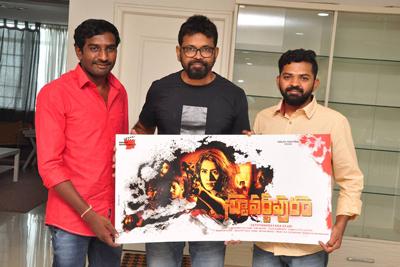 stuvartpuram-movie-trailer-and-1st-look-launch