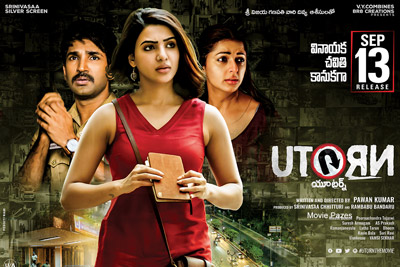 U Turn Movie Releasing on 13th Of This Month