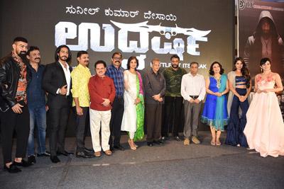 udgarsha-movie-trailer-launch-event