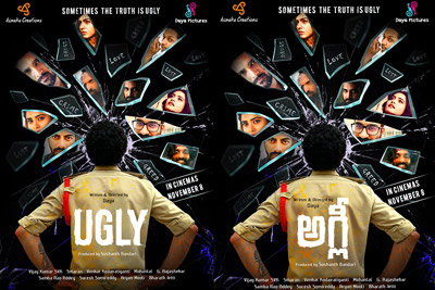 ugly-movie-1st-look-poster