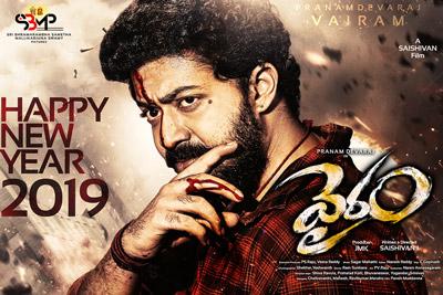 vairam-movie-1stlook-released-on-new-year