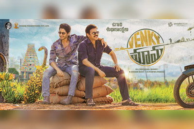 venky-mama-movie-1st-look-poster
