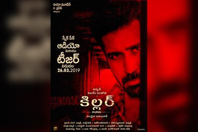 vijay-antony-poster-from-killer