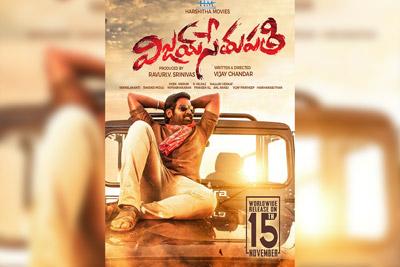Vijay Sethupathi Poster of  Vijay Sethupathi Movie