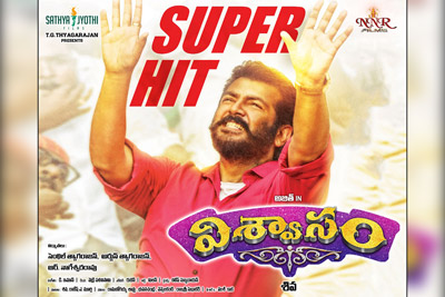 viswasam-movie-is-a-block-buster