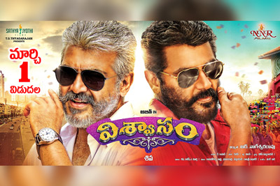 viswasam-movie-releasing-on-1st-march