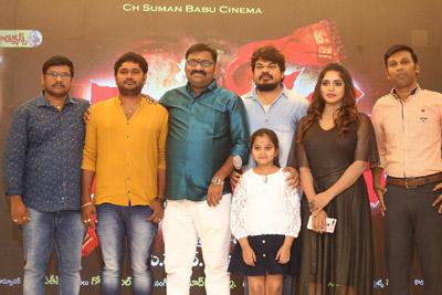 yerra-cheera-movie-logo-launch-event