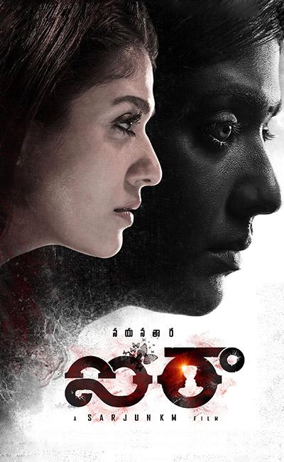 airaa-movie-telugu-trailer-hd