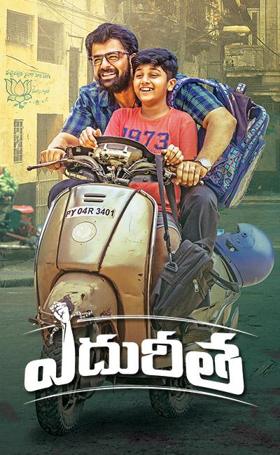 edhureetha-movie-trailer