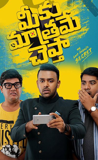 meeku-mathrame-cheptha-movie-trailer-launch