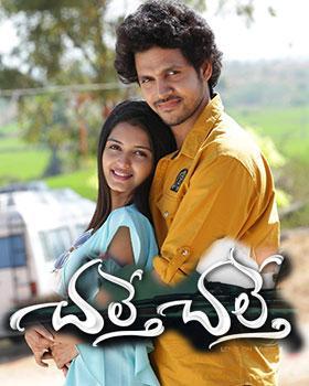 Chalte Chalte (Telugu)