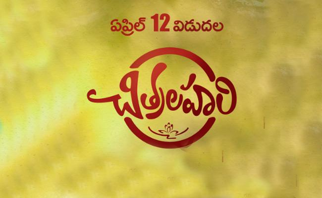 chitralahari-to-release-on-april-12th