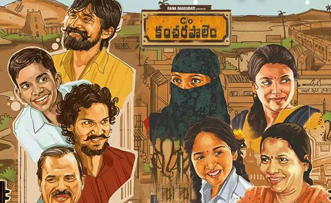 care-of-kancharapalem-movie-to-participate-in-national-awards