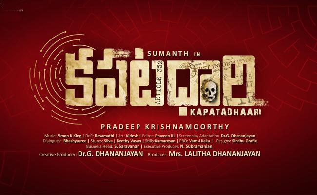 sumanths-film-title-announced-as-kapatadhaari