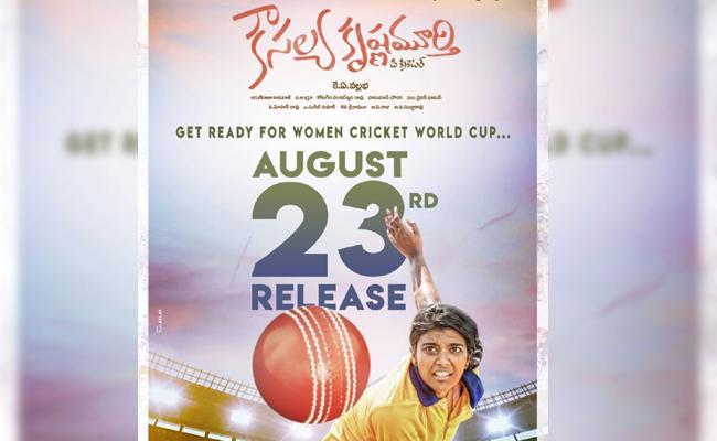 kausalya-krishnamurthy-releasing-worldwide-on-august-23rd