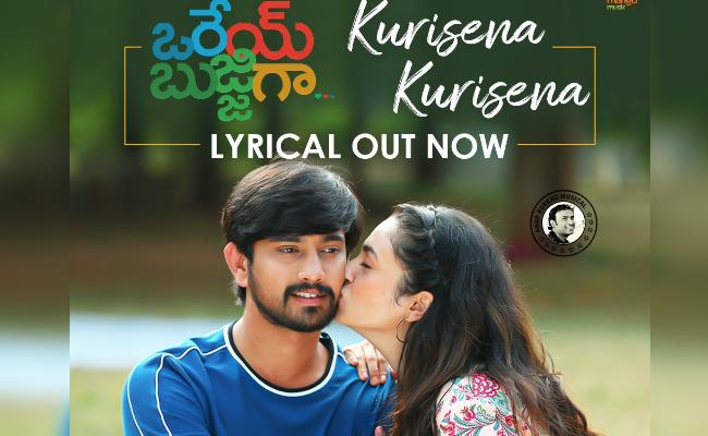 mega-prince-varun-tej-launched-orey-bujjiga-first-single