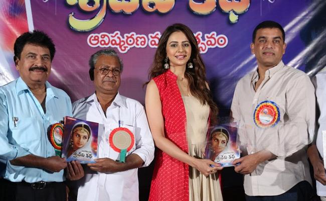 athiloka-sundari-book-launched