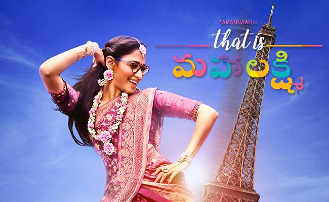 that-is-mahalakshmi-first-look