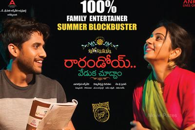 Block Buster For Rarandoi Veduka Chudham