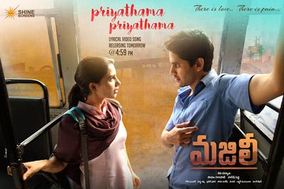 priyathama-priyathama-song-launch-tomorrow